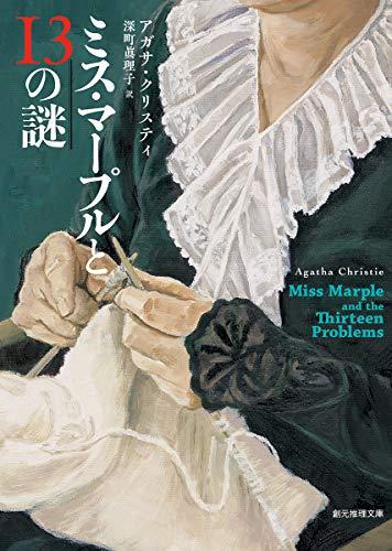 ミス・マープルと13の謎【新訳版】 (創元推理文庫)