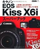 キヤノンEOS Kiss X6iスーパーブック―最強エントリー一眼レフその魅力のすべて (Gakken Camera Mook)
