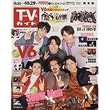 週刊TVガイド 2021年 10/29号