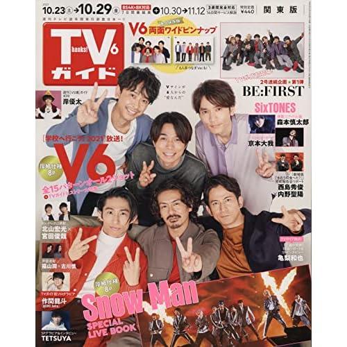週刊TVガイド 2021年 10/29号 表紙画像