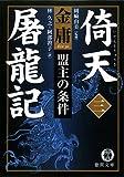 倚天屠龍記〈3〉盟主の条件 (徳間文庫)