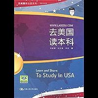 去美国读本科 (乐闻携尔出国系列)