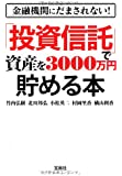 金融機関にだまされない! 「投資信託」で資産を3000万円貯める本 (宝島SUGOI文庫)