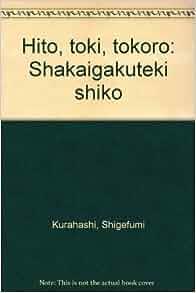 Edition): Shigefumi Kurahashi: 9784771006386: Amazon.com: Books
