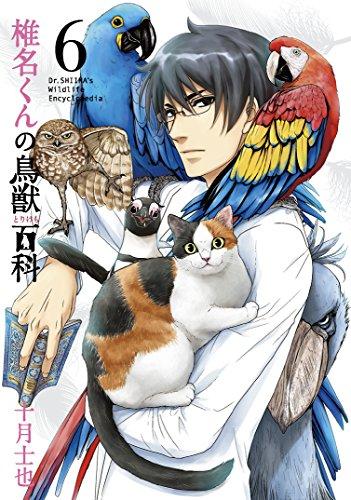 椎名くんの鳥獣百科 6 (マッグガーデンコミックス Beat'sシリーズ)