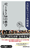 42.195kmの科学 マラソン「つま先着地」vs「かかと着地」 (角川oneテーマ21)