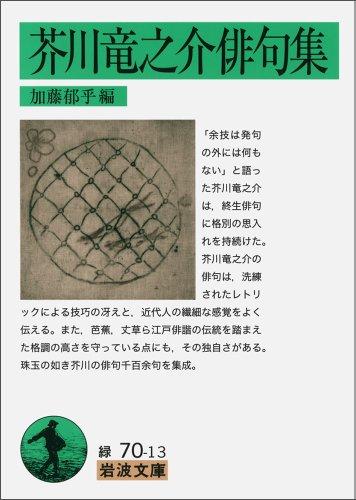 芥川竜之介俳句集 (岩波文庫)