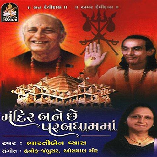Mandir Bane Chhe Parab Dham Ma ()