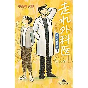 走れ外科医 泣くな研修医3 (幻冬舎文庫) [Kindle版]