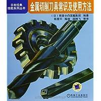 金属切削刀具常识及使用方法