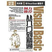 Visual Basic从入门到精通(第2版)(附光盘)