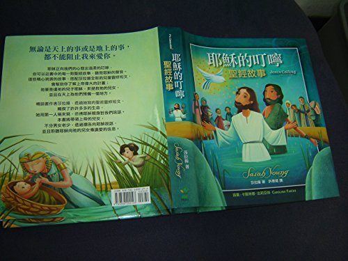 Jesus Calling Bible Storybook Complex CHINESE Language Edition / Printed in Taiwan / Carolina Farias