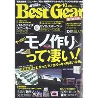 Best Gear 表紙画像