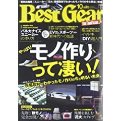 Best Gear 最新号 サムネイル
