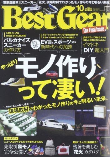 Best Gear 最新号 表紙画像