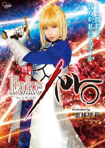 Fake/ero 栗林里莉 CMP [DVD]