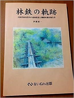 林鉄の軌跡―大阪営林局管内の森...