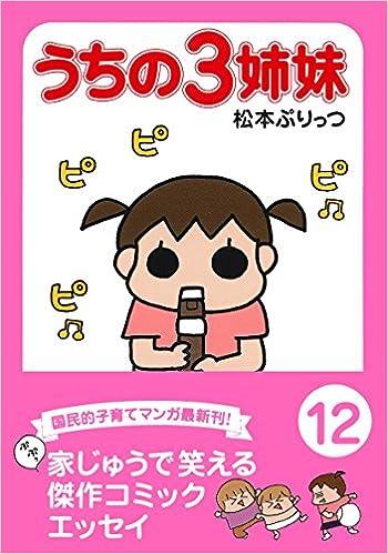ぷりっつ文庫 うちの3姉妹 12   松本 ぷりっつ  本   通販   Amazon