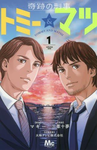 奇跡の刑事 トミー&マツ 1 (マーガレットコミックス)