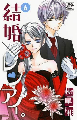 結婚×レンアイ。(6) / 萩尾彬の商品画像
