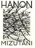 HANON (IMA photobooks)