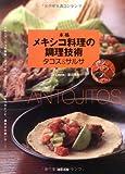 本格メキシコ料理の調理技術 タコス&サルサ―トルティージャの技術、タコスのバリエーション、サルサのレシピ、唐辛子の使い方…etc.