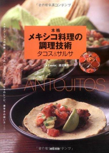 本格メキシコ料理の調理技術 タコス\u0026サルサ\u2015トルティージャの