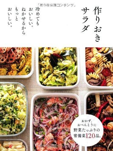 作りおきサラダ 単行本(ソフトカバー)