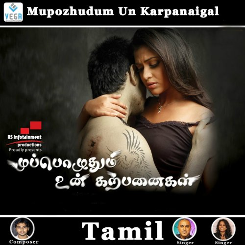 Neeye Neeye Tamil Album Song Download: Amazon.com: Sokku Podi: Shruti Hassan Baba Sehgal: MP3
