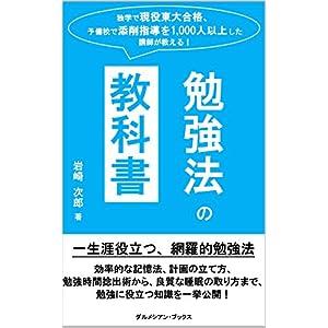 「勉強法の教科書」 効率的な記憶法、計画の立て方 [Kindle版]