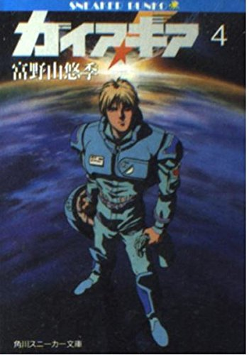 Gaia Gear <4> (Kadokawa Bunko - Sneaker Bunko) (1992) ISBN: 4044101264 [Japanese Import]