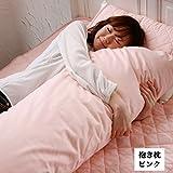 クールレイ ひんやり涼感 抱き枕 /COOLRAY /夏用/快眠/リラックス (ピンク)