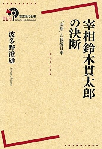 宰相鈴木貫太郎の決断――「聖断」と戦後日本 (岩波現代全書)