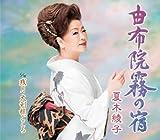 Ayako Natsuki - Yufuin Kiri No Yado [Japan CD] KICM-30731