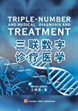 Triple-Number and Medical Diagnosis and Treatment, Genxi, Wang, 1936040840