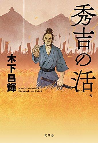 秀吉の活 (幻冬舎単行本)