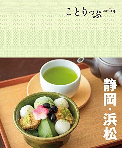 旅行ガイド(ことりっぷ 静岡・浜松)