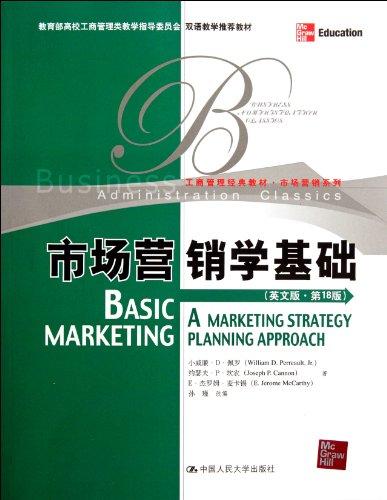 Marketing Fundamentals (Chinese Edition)