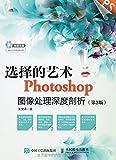 选择的艺术Photoshop图像处理深度剖析(第3版)(附光盘)