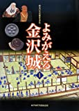 よみがえる金沢城〈1〉四五〇年の歴史を歩む