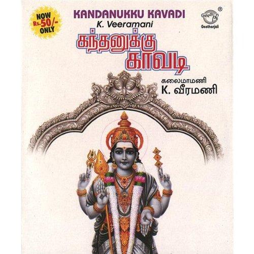 Amazon.com: Yenge Illai: K.Veeramani: MP3 Downloads