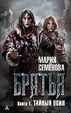 Тайный воин: Братья. Книга 1. (Миры Марии Семеновой) (Russian Edition)