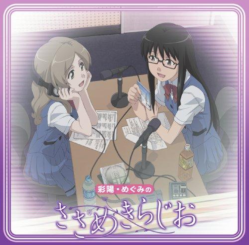AYAHI MEGUMI NO SASAMEKI RADIO CD