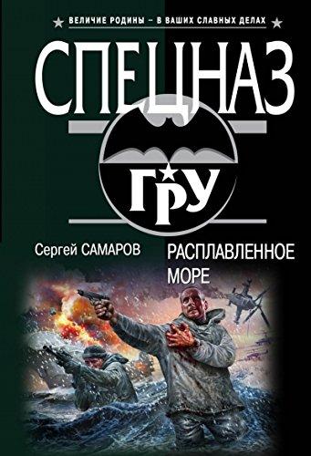 Rasplavlennoe More Samarov Sergei Vasilevich