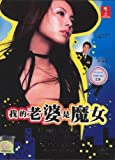Bewitched in Tokyo Japanese Tv Drama with English Sub 3 Dvd Digipak boxset NTSC All Region