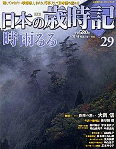 週刊 日本の歳時記 29 時雨るる (小学館ウイークリーブック)