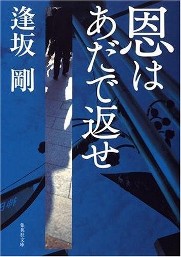 恩はあだで返せ (3) 御茶ノ水警察シリーズ (集英社文庫)