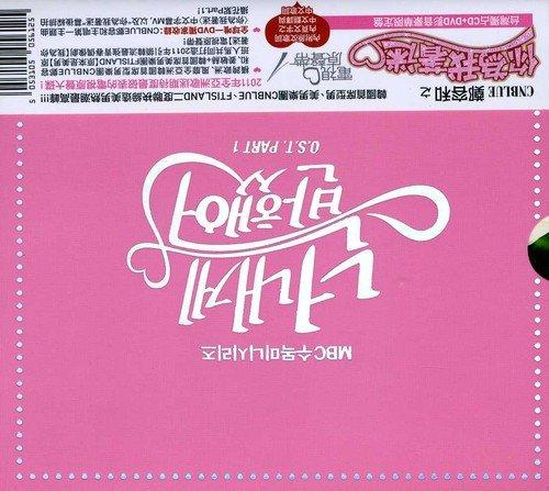 OST(サウンドトラック)/オレのことスキでしょ-Part.1(CD+DVD)-台灣獨占影音豪華限定盤