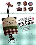 img - for Simply-sewn Cloth Patch-Trinkets (Chinese Edition) book / textbook / text book