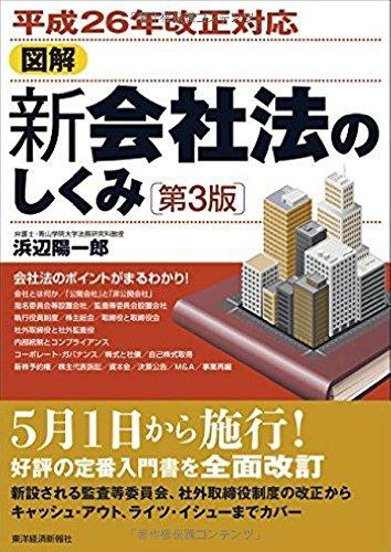 Zukai shin kaishaho no shikumi. pdf